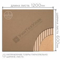 Микрогофрокартон Т-23 бурый (Д) 1200 х (Ш) 600 мм