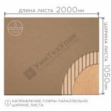 Гофрокартон Т-21 бурый (Д) 2000 х (Ш) 1050 мм