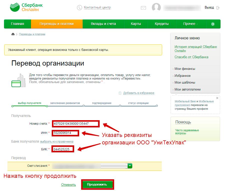 предназначено для как перевести кредит через сбербанк онлайн Термоноски Термобелье оптом
